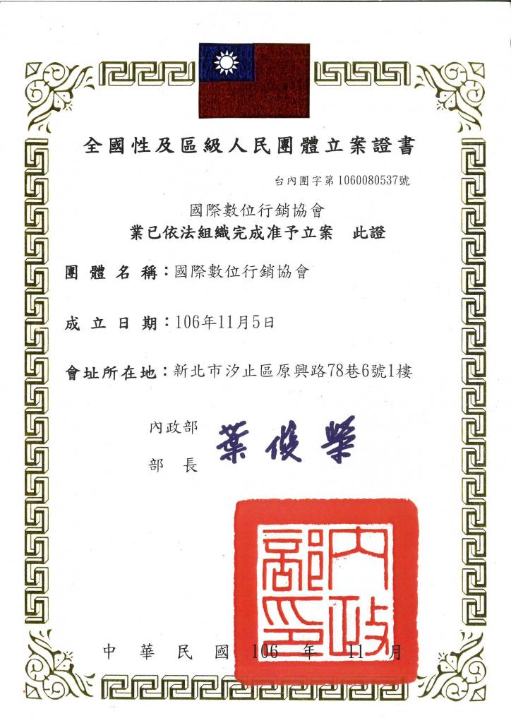 國際數位行銷協會-協會立案證書