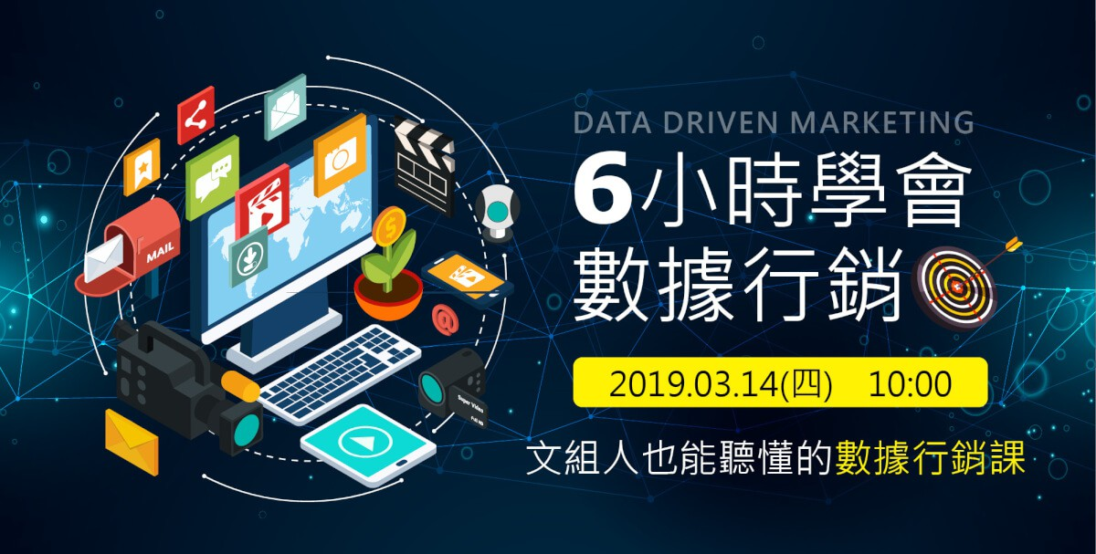 課程資訊-6小時學會數據行銷課程