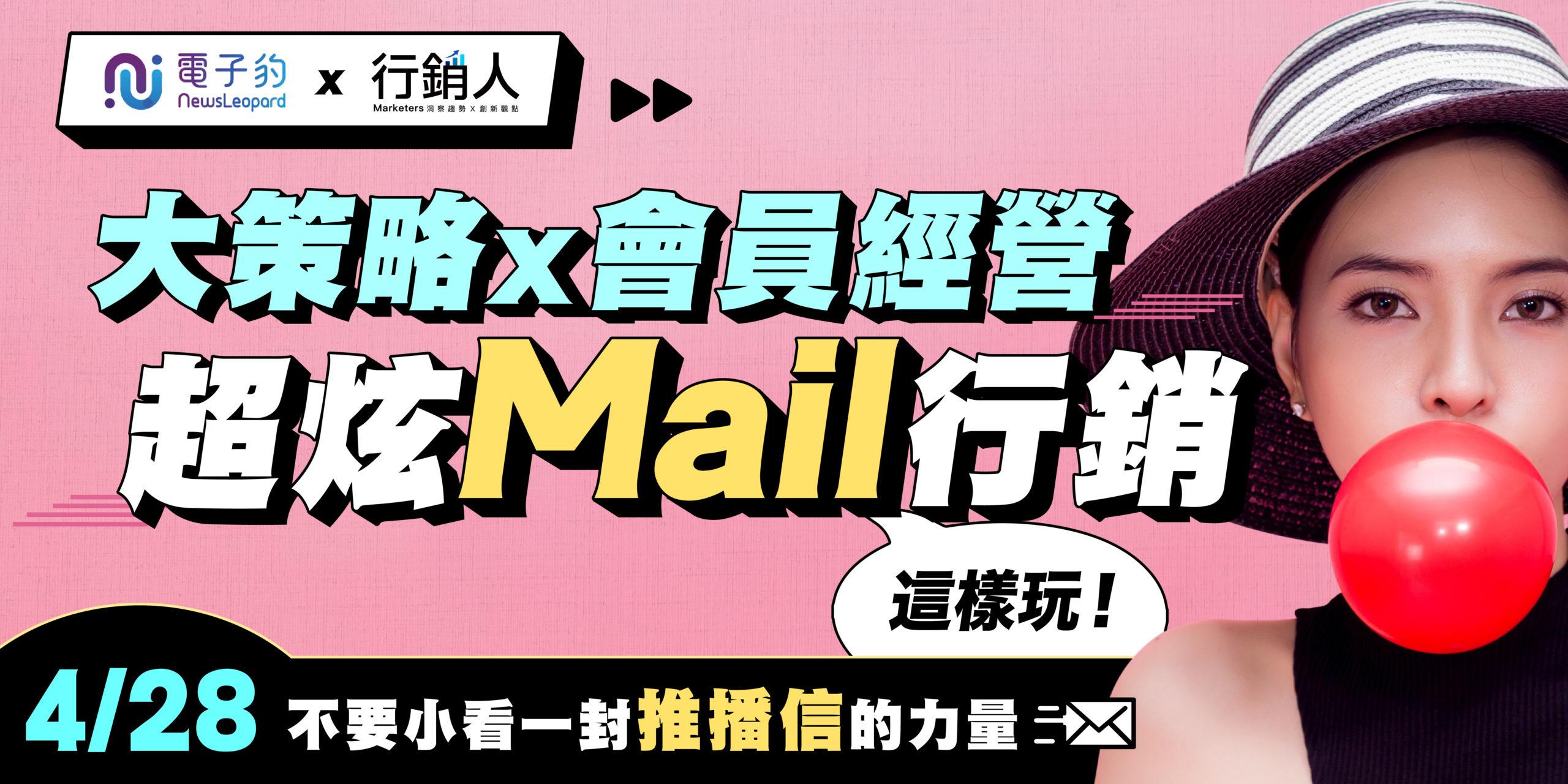 【會員mail行銷】一鍵@決定你的品牌印象!