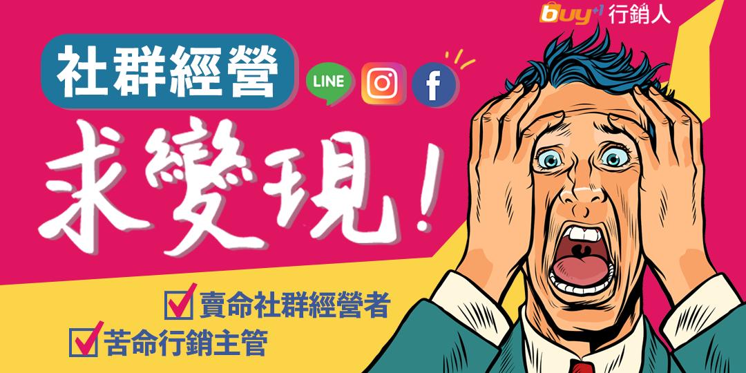 【進擊的粉專】行銷課|臉書、IG、Line竟然可以這樣賺?!