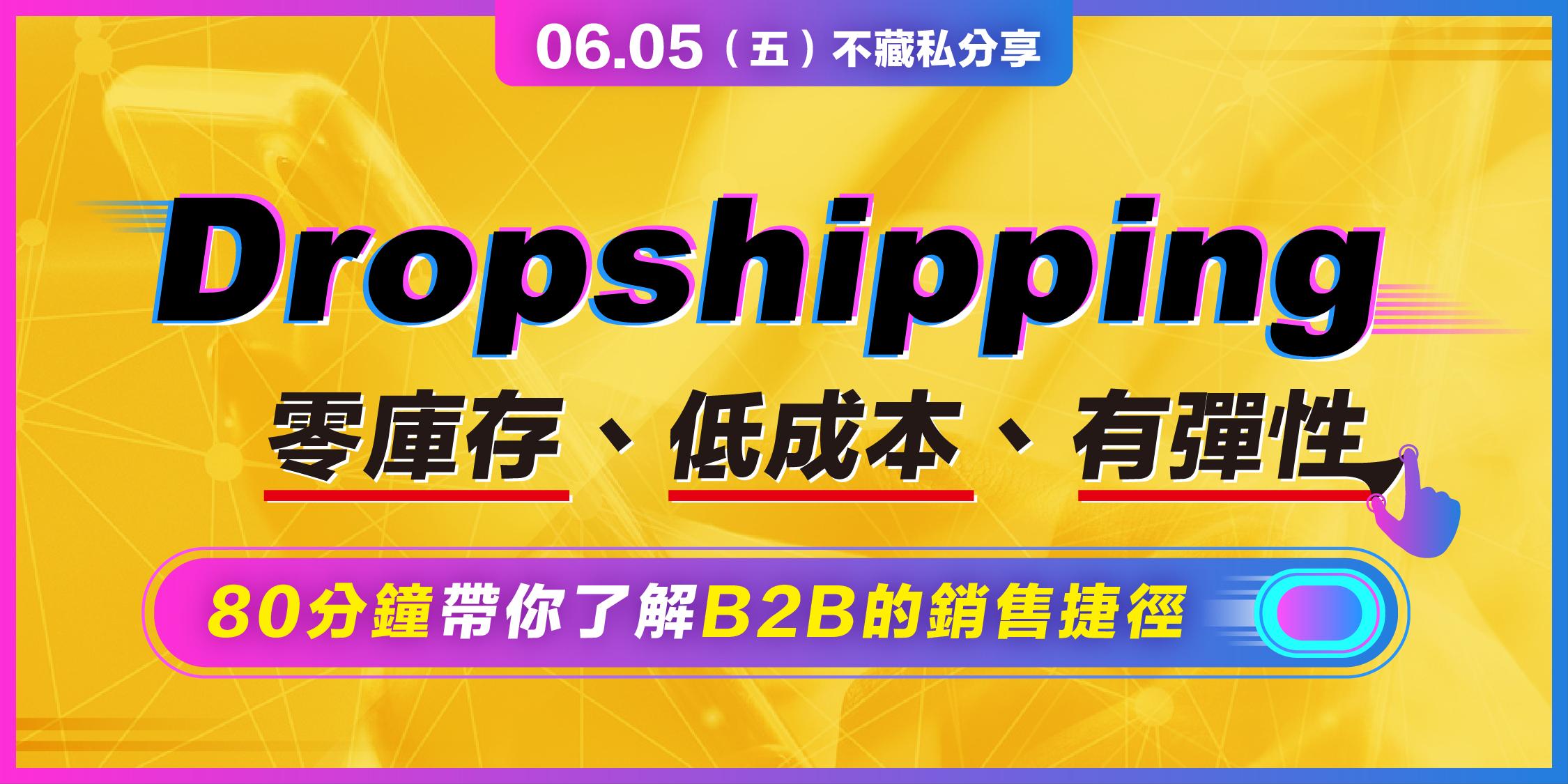 快銷時代-Dropshipping跨境獲利心法(入門班)