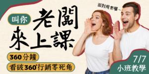 加開!!!【行銷策略&工具實操】實戰班--6hr頂尖工作坊
