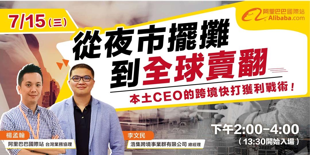 《從夜市擺攤到全球賣翻》--本土CEO的跨境快打獲利戰術